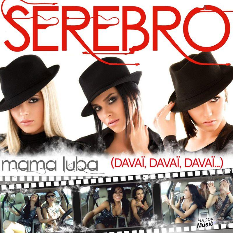 Serebro-cover validée